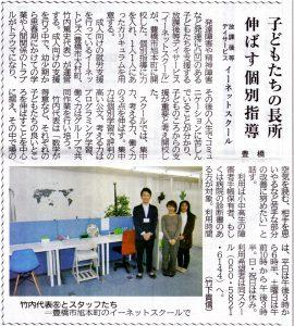 161215_東愛知新聞